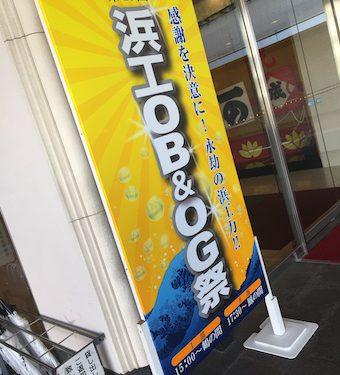 浜工 OB&OG祭