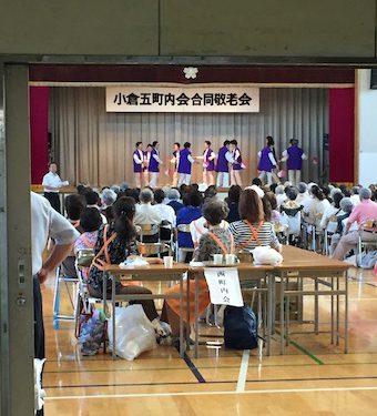 小倉五町会合同敬老会
