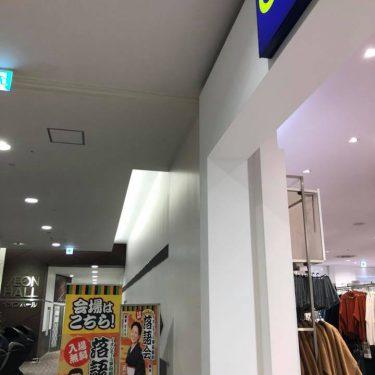 ショッピングセンターでもできる!