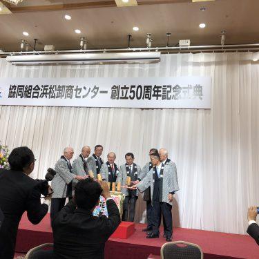 浜松卸商センター組合創立記念式典で