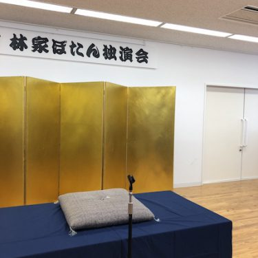 舞阪町で落語会