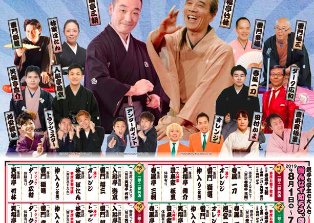 大須演芸場8月公演に出演