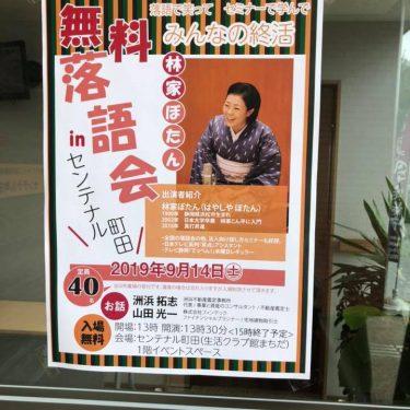 町田の終活イベントで
