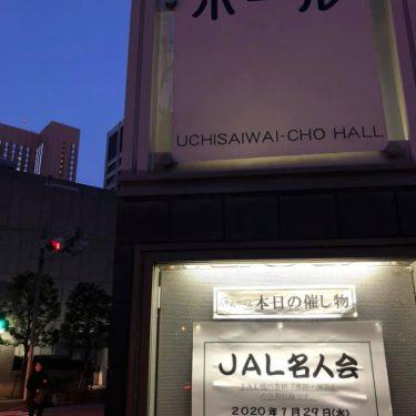 JAL名人会