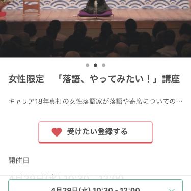 女性のための落語教室→9月に延期→中止