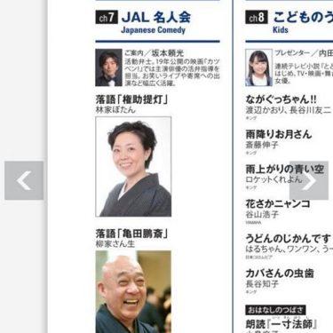 JAL国内線、国際線で私の落語